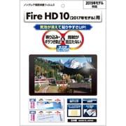NGB-KFH11 [Fire HD 10インチ(2017年モデル) 用 ノングレア保護フィルム]