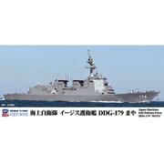 J89 海上自衛隊 イージス護衛艦 DDG-179 まや [1/700スケール プラモデル]
