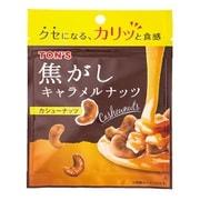 ミニ焦がしキャラメルナッツ カシューナッツ 31g