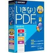 いきなりPDF Ver.8 BASIC [Windowsソフト]