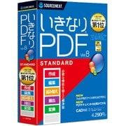 いきなりPDF Ver.8 STANDARD [Windowsソフト]