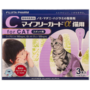 マイフリーガードα 猫用 3本入 [猫用医薬品 ノミ・マダニ駆除]