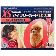 マイフリーガードα 犬用 XS 5kg未満 3本入 [犬用医薬品 ノミ・マダニ駆除]