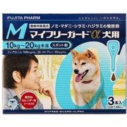 マイフリーガードα 犬用 M 10~20kg未満 3本入 [犬用医薬品 ノミ・マダニ駆除]