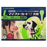 マイフリーガードα 犬用 L 20~40kg未満 3本入 [犬用医薬品 ノミ・マダニ駆除]