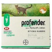 プロフェンダースポット 猫用 0.5kg~2.5kg未満 2ピペット [猫用医薬品 虫下し]