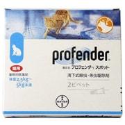 プロフェンダースポット 猫用 2.5kg~5kg未満 2ピペット [猫用医薬品 虫下し]