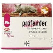 プロフェンダースポット 猫用 5kg~8kg未満 2ピペット [猫用医薬品 虫下し]