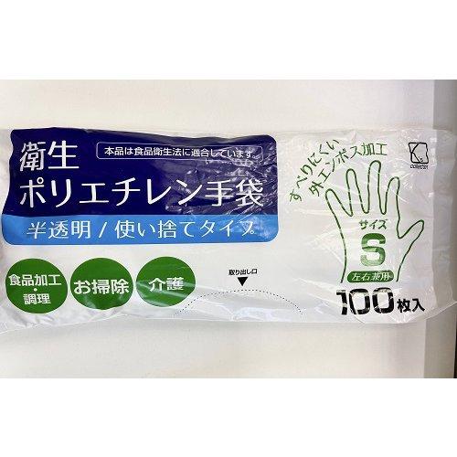 衛生ポリエチレン手袋 S100枚 半透明