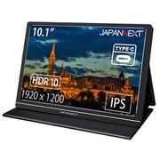 JN-MD-IPS1010HDR [10.1型 モバイルディスプレイ HDR ハイブリッドシグナルソリューション USB Type-C HDMI ブルーライト軽減]