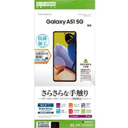 R2722GSA51 [Galaxy A51 5G 用 保護フィルム さらさら反射防止]