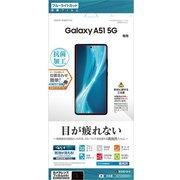 E2723GSA51 [Galaxy A51 5G 用 保護フィルム ブルーライトカット 高光沢]