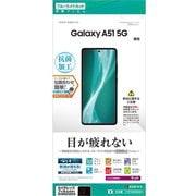 Y2724GSA51 [Galaxy A51 5G 用 保護フィルム ブルーライトカット 反射防止]