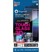 DG-XP5M23DB3DF [Xperia 5 II 用 保護ガラスフィルム TOUGH GLASS 3D ブルーライトカット]