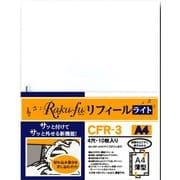CFR-3 [楽譜ファイル Raku-hu(ラクフ) リフィールライト A4 10枚入]