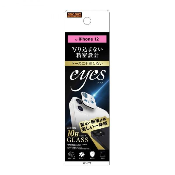 RT-P27FG/CAW [iPhone 12 用 レンズガラス eyes ホワイト]