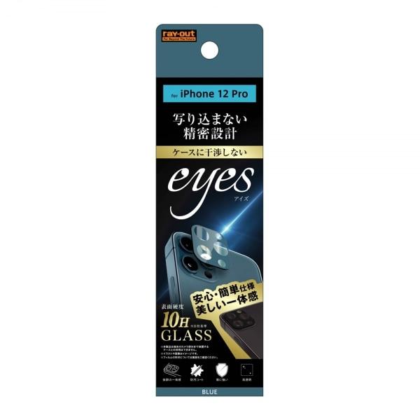 RT-P29FG/CAA [iPhone 12 Pro 用 レンズガラス eyes ブルー]