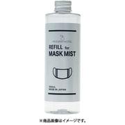 MODERN NOTES マスクミスト 詰替 250ml RELAX [マスク用スプレー]