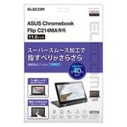 EF-CBAS03FLST [ASUS Chromebook Flip C214MA用 液晶保護フィルム 反射防止]