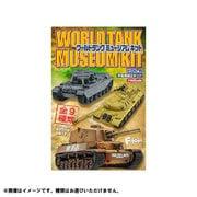 ワールドタンク ミュージアムキット Vol.6 1個 [コレクション食玩]