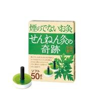 せんねん灸の奇跡 煙の出ないお灸 ソフト 50点
