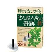せんねん灸の奇跡 煙の出ないお灸 レギュラー 220点