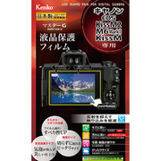 KLPM-CEOSKISSM2 [マスターG 液晶保護フィルム キヤノン EOS Kiss M2/M6 MarkII/Kiss M用]