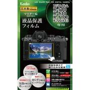 KLPM-FXS10 [マスターG 液晶保護フィルム フジフイルム X-S10/X-T30/X-T100用]