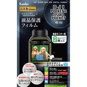 KLPM-DJIPOCKET2 [マスターG 液晶保護フィルム DJI POCKET2/OSMO POCKET用]
