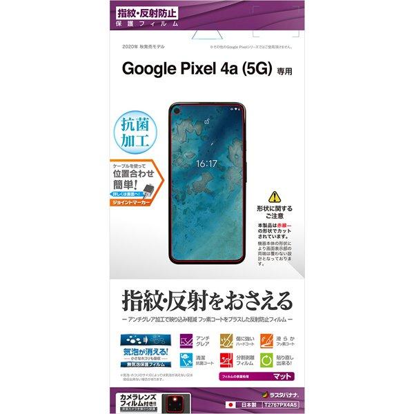 T2767PX4A5 [Google Pixel 4a (5G) 用 保護フィルム 反射防止]