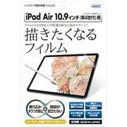 NGB-IPA16 [iPad Air(第4世代) 用 ノングレア保護フィルム]
