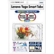 NGB-LVYS10 [Lenovo Yoga Smart Tab 用 ノングレア保護フィルム]