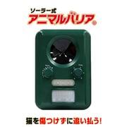 IJ-ANB-03 [ソーラー充電対応式猫よけ アニマルバリア]