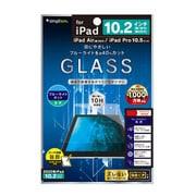 TR-IPD1910H-GL-BCCC [iPad(第8世代)/iPad(第7世代)/iPad Air(第3世代)/10.5インチiPad Pro 用 液晶保護強化ガラス ブルーライト低減/光沢]