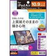 TR-IPD20SH-PF-PLAG [iPad Air(第4世代)/11インチiPad Pro(第2世代)/11インチiPad Pro(第1世代) 用 液晶保護フィルム 上質紙そのままの書き心地/反射防止]