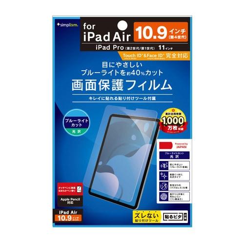TR-IPD20SH-PF-BCCC [iPad Air(第4世代)/11インチiPad Pro(第2世代)/11インチiPad Pro(第1世代) 用 液晶保護フィルム ブルーライト低減/光沢]