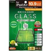 TR-IPD20SH-GL-CC [iPad Air(第4世代)/11インチiPad Pro(第2世代)/11インチiPad Pro(第1世代) 用 液晶保護強化ガラス 高透明]