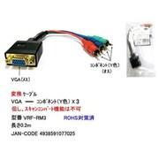VRF-RM3 [変換ケーブル]
