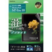 LP-YMPM5L10FLM [MediaPad M5 Lite 10 用 保護フィルム SHIELD・G HIGH SPEC FILM マット]