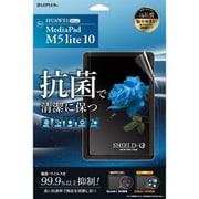 LP-YMPM5L10FLK [MediaPad M5 Lite 10 用 保護フィルム SHIELD・G HIGH SPEC FILM 抗菌]