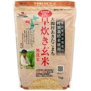 早炊き玄米(無洗米) 1kg