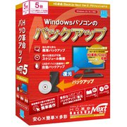 HD革命/BackUp Next Ver.5 Professional 通常版 5台用