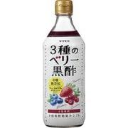 3種のベリー黒酢 500ml