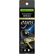 RT-P28FG/CAB [iPhone 12 Pro Max ガラスフィルム カメラ 10H eyes/ブラック]