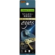RT-P28FG/CAA [iPhone 12 Pro Max ガラスフィルム カメラ 10H eyes/ブルー]