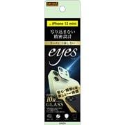 RT-P26FG/CAG [iPhone 12 mini ガラスフィルム カメラ 10H eyes/グリーン]