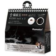 備前玉3個入り(コーヒー) LG-BIZEN-COFFEE