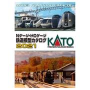 25-000 [KATO Nゲージ・HOゲージ 鉄道模型カタログ2021]