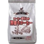 藤田珈琲 コーヒー屋さんの深煎りコーヒー 300g [粉]