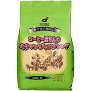 藤田珈琲 コーヒー屋さんのキリマンジャロブレンド 300g [粉]